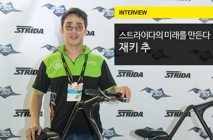 2017-Taipei-cycle3_Jacky_interview.jpg