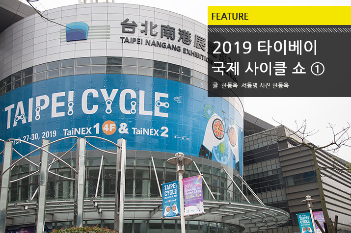 Feature_TaipeiCycle_2019_tl.jpg