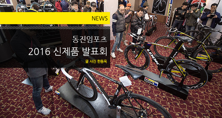 news_dongjin_2016_tl.jpg