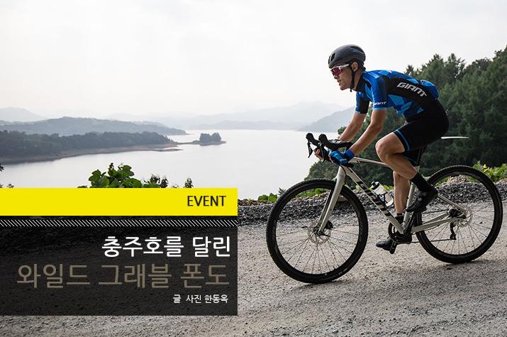 event_Wild_Gravel_Fondo_tl.jpg