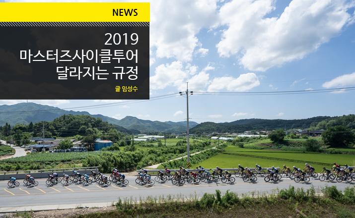 news_2019MCT_til.jpg