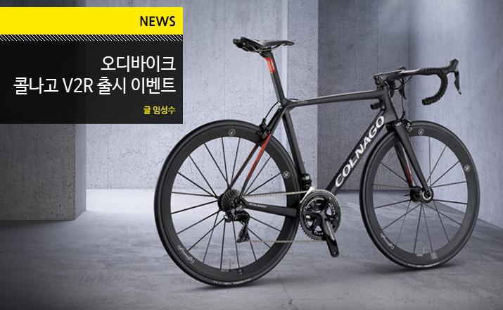 news_V2r_til.jpg