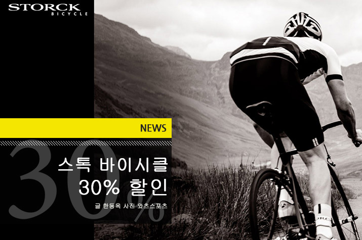 News_storck_sale_tl.jpg