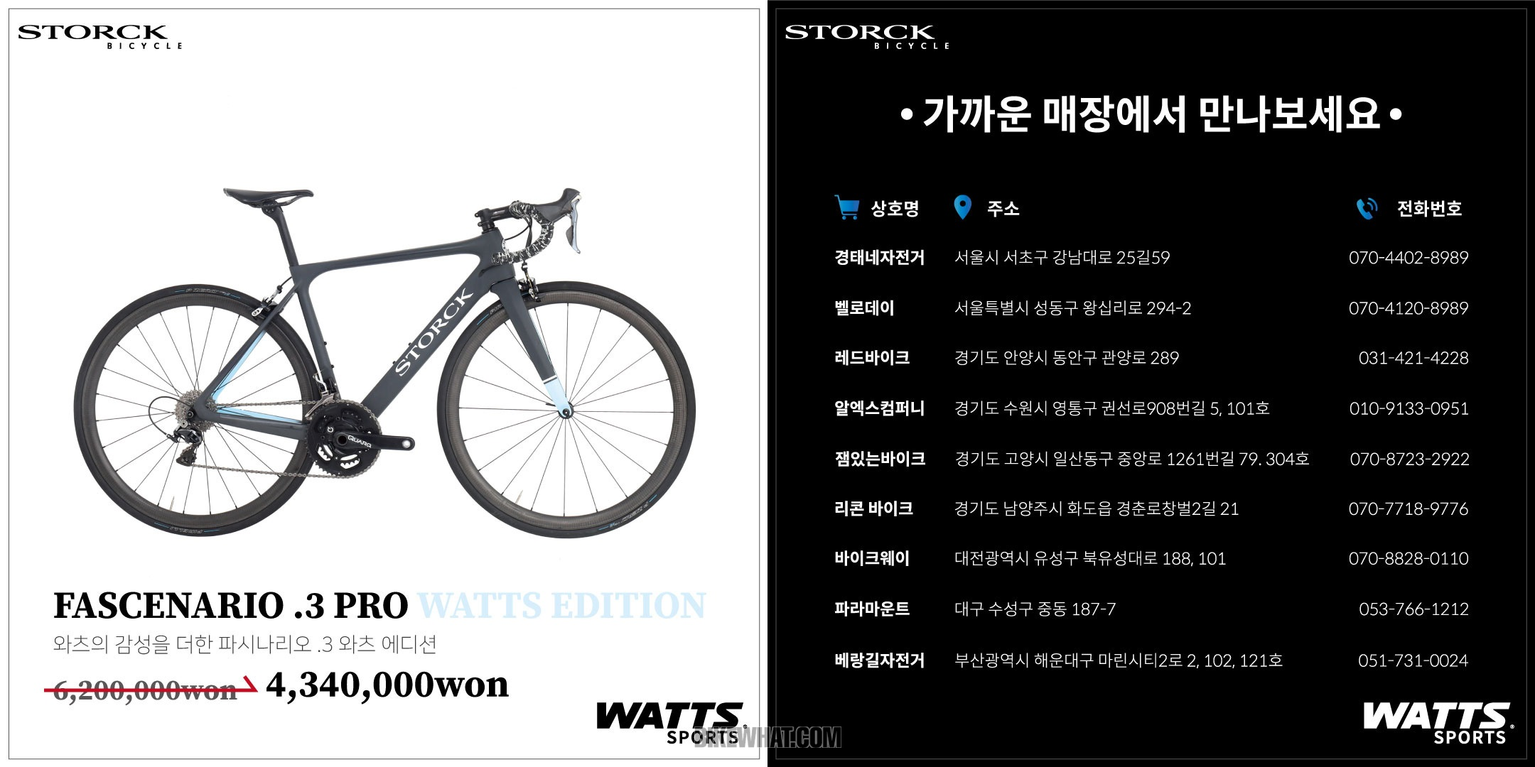 News_storck_sale_3.jpg