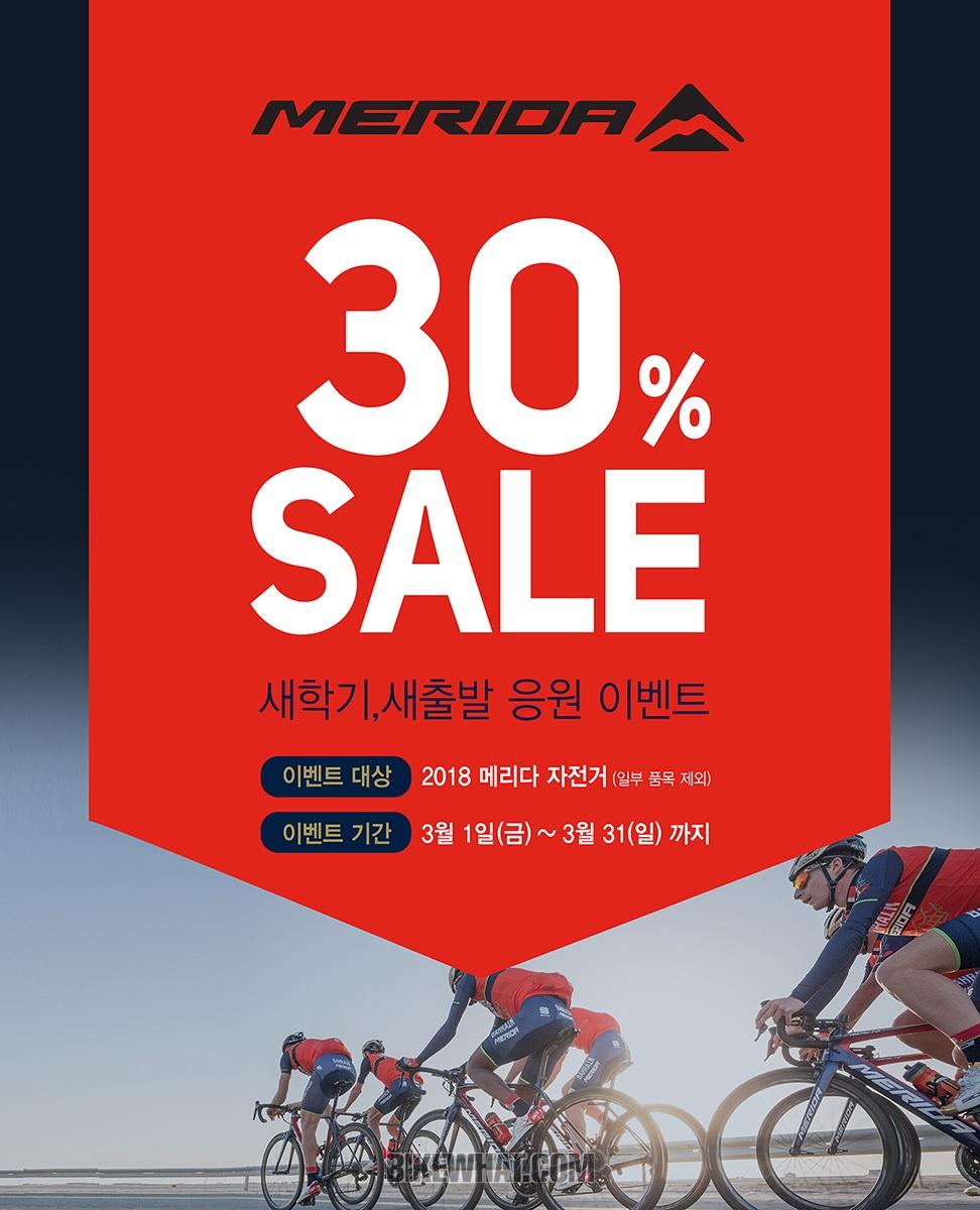 2019_merida_sale.jpg