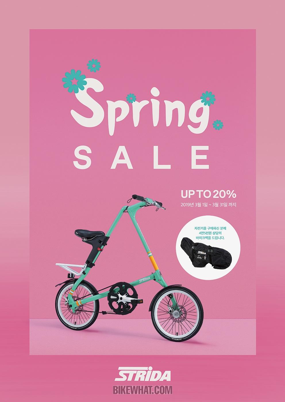 2019_spring sale_strida.jpg