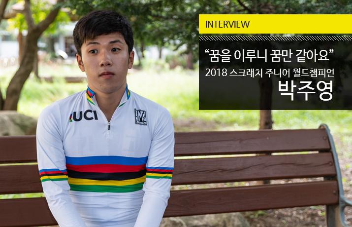 WIAWIS_PJY_04_interview.jpg