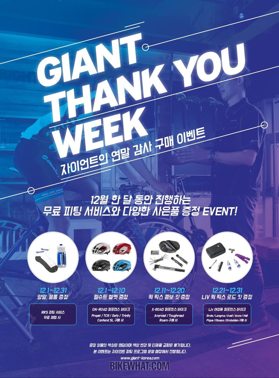 Giant_Thankyou_week_01.jpg