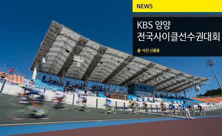 KBS_yangyang_tit.jpg