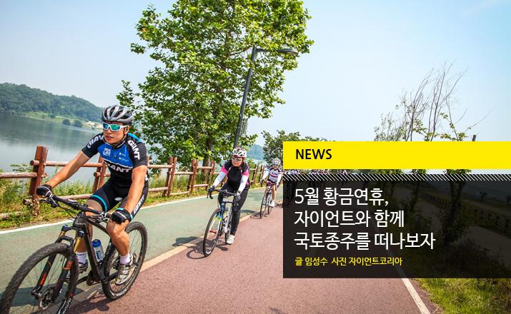 news_ridekorea_D.jpg