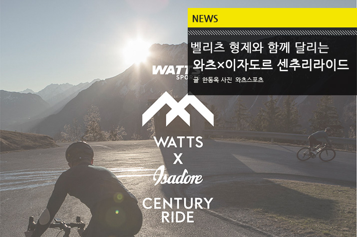 news_WATTS_CENTURYRIDE_tl.jpg