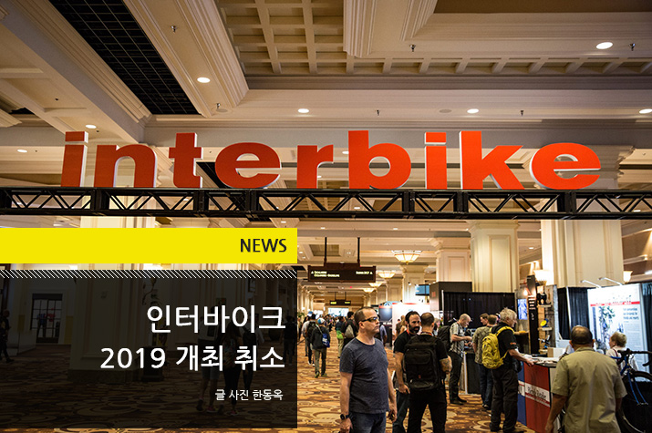 new_interbike_2019_cancle_tl.jpg