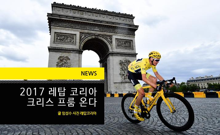 news_letape2017_til.jpg