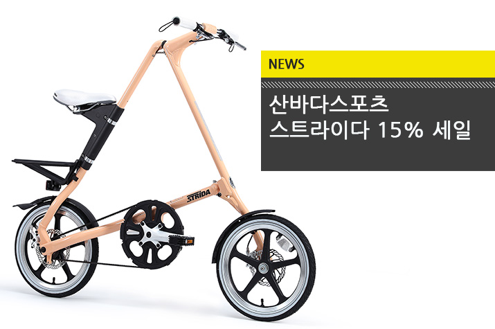 news_strida_sale_tl.jpg
