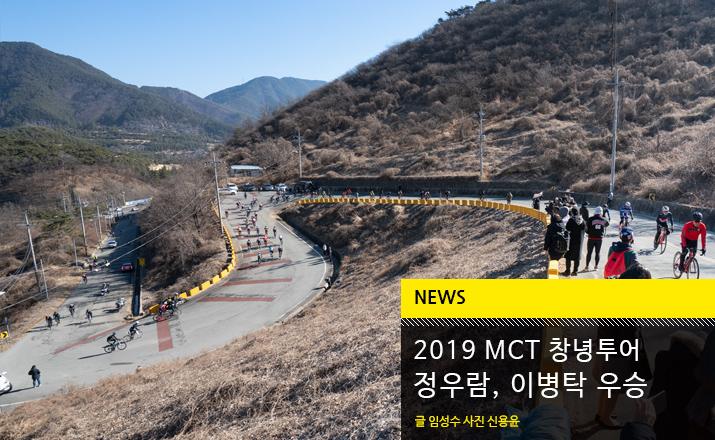 news_MCT19_cng_til.jpg