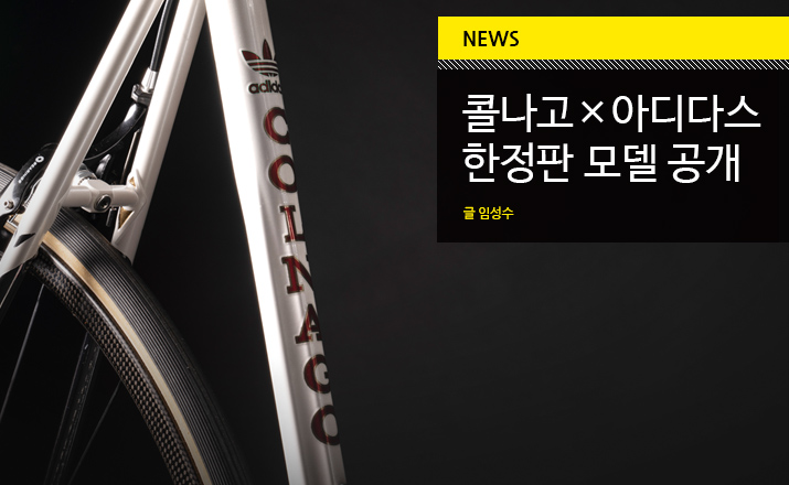 news_colnago_adidas_til.jpg