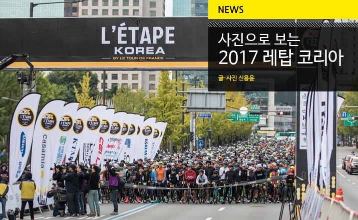 2017_Letape_korea_NEWS_img.jpg