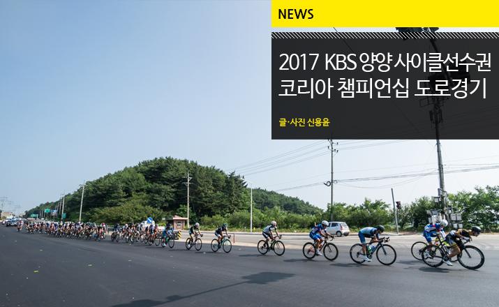 KBS_Yangyang_Road_tit.jpg