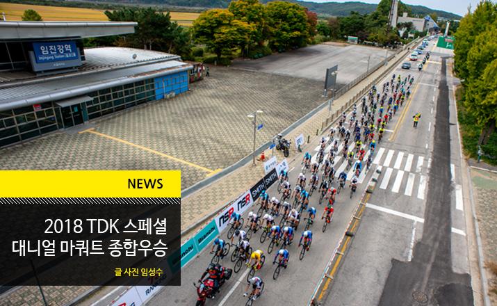 news_2018TDKS_til.jpg