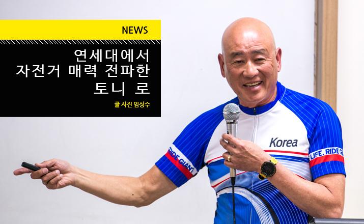 news_tonylo_til.jpg