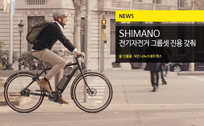 Shimano_Steps_line_tit.jpg