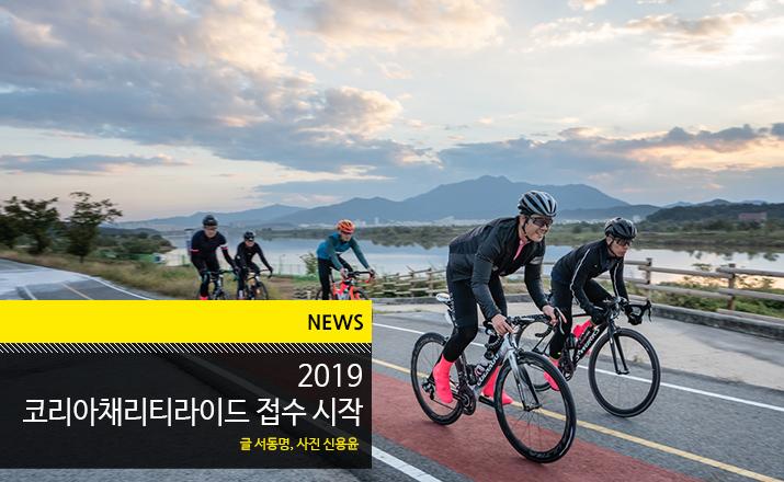 news_KCR_2019_tl.jpg