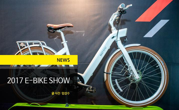e-bike_show_d.jpg