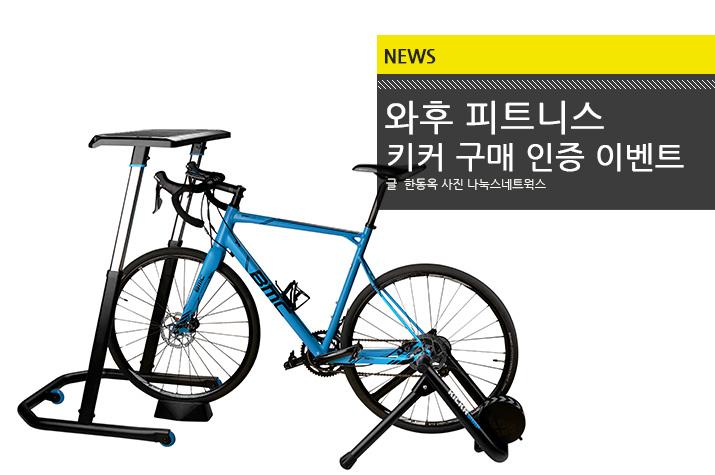 news_Wahoo_KICKR_tl.jpg