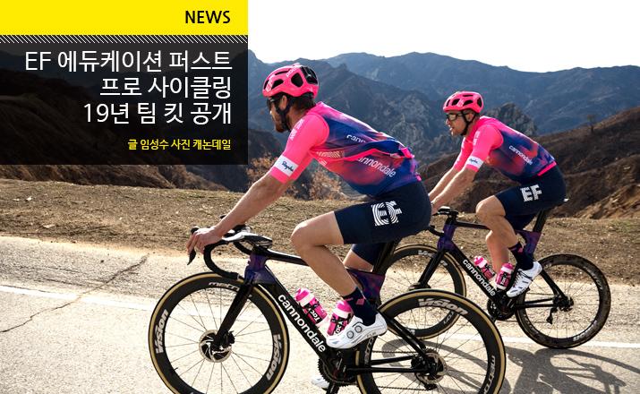 news_efproteam_til.jpg