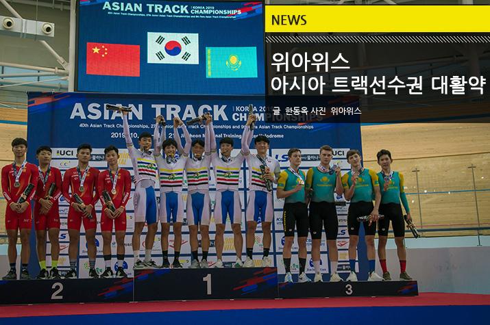 news_2019_Asia_track_champ_tl.jpg