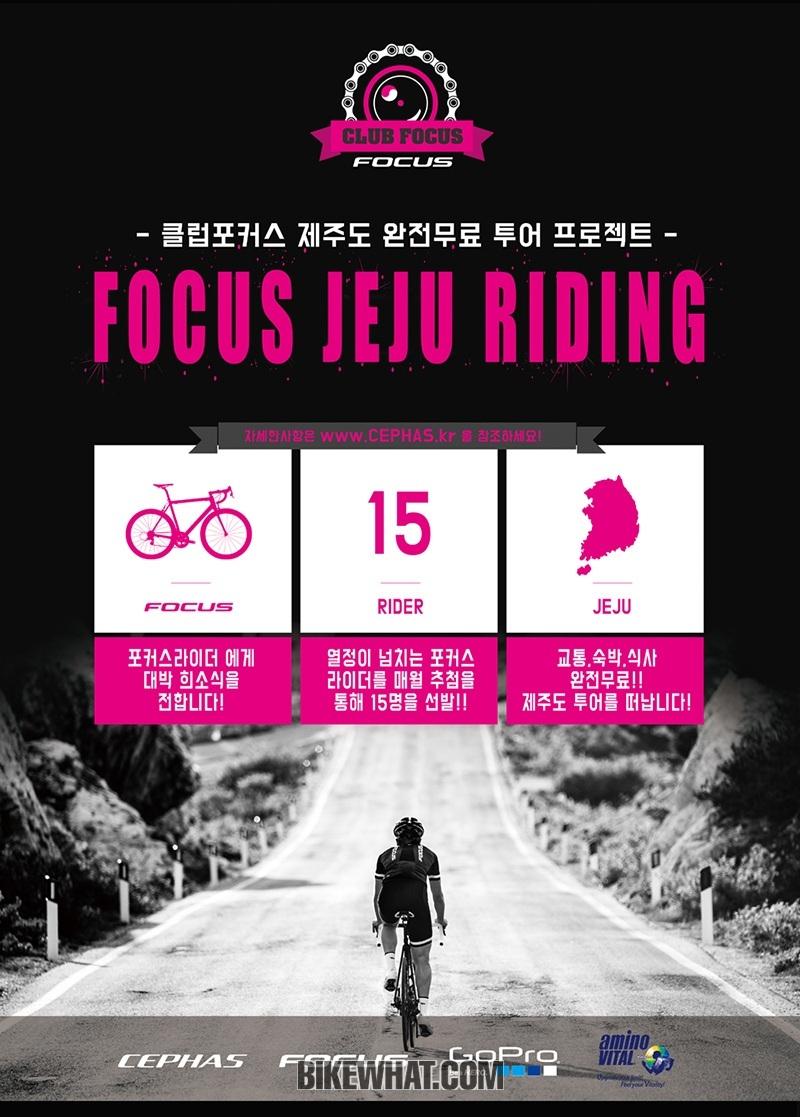 FOCUS_JEJU_Tour_01.jpg