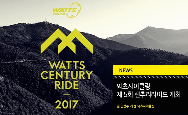 news_watts_centuryride_til.jpg