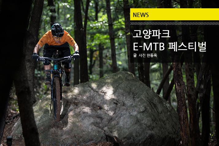 news_e_MTB_fes_tl.jpg