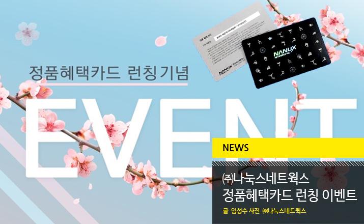 news_nanux_card_d.jpg