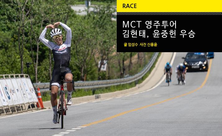 race_mct_youngju_til.jpg