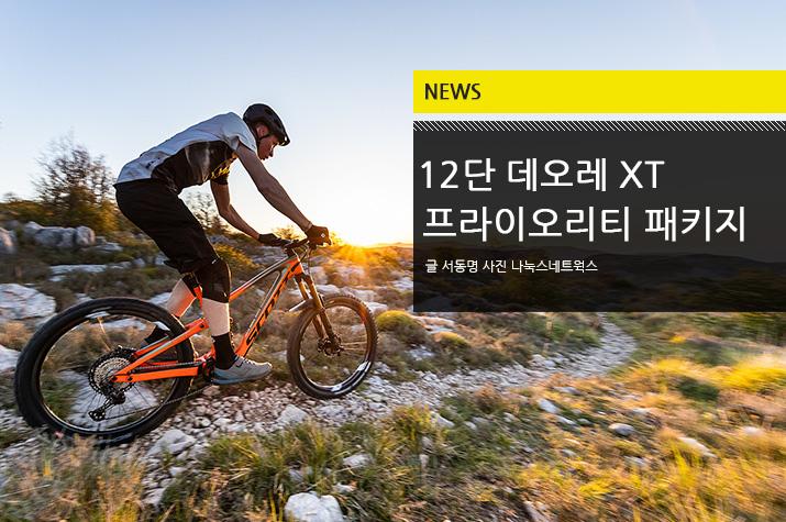 News_Simano_XT_Package_tl.jpg