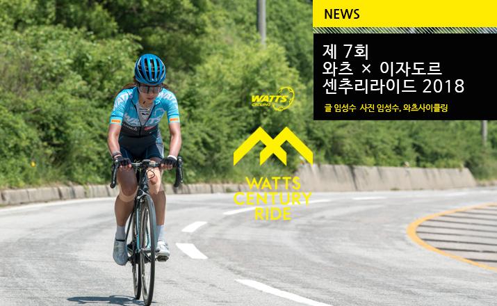 news_watts_cen_til.jpg