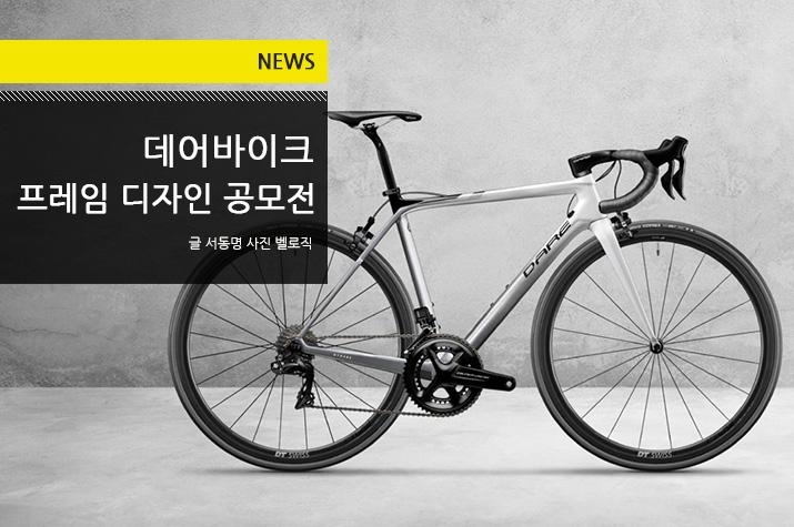 News_Velogic_Dare_Design_Contest_tl.jpg