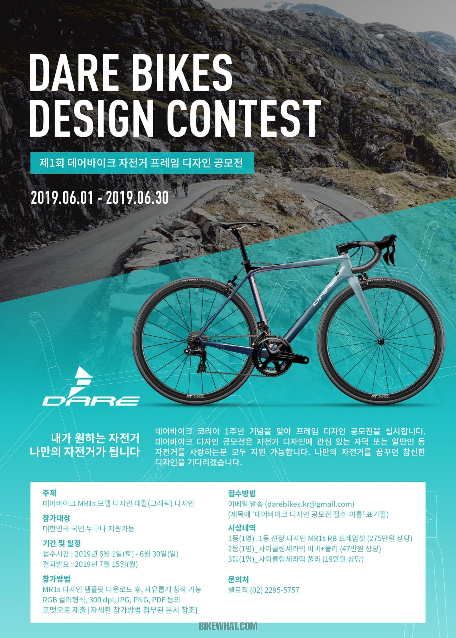 News_Velogic_Dare_Design_Contest_1.jpg