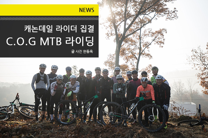news_COG_Ride_tl.jpg