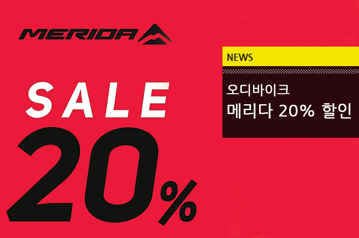 News_ODbike_Merida_summer_sale_tl.jpg