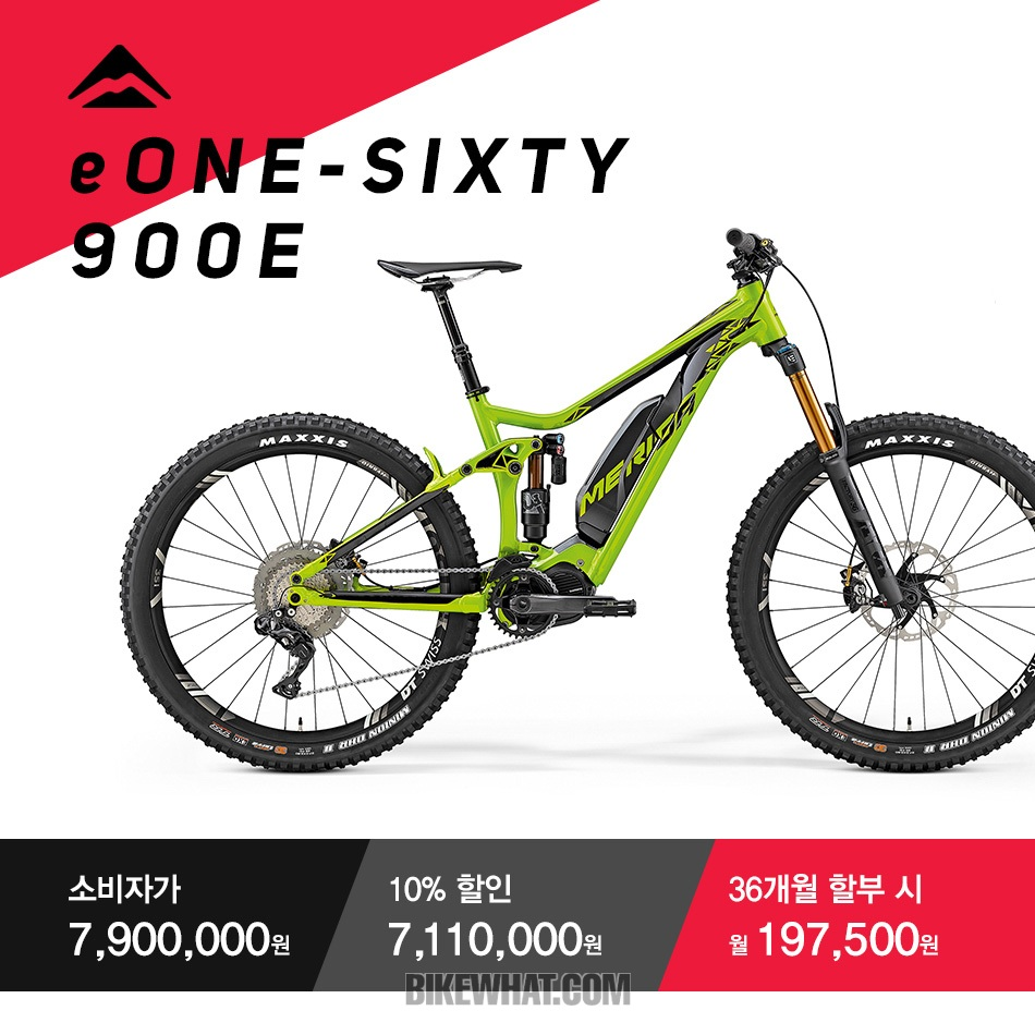 News_ODbike_Merida_summer_sale_3.jpg