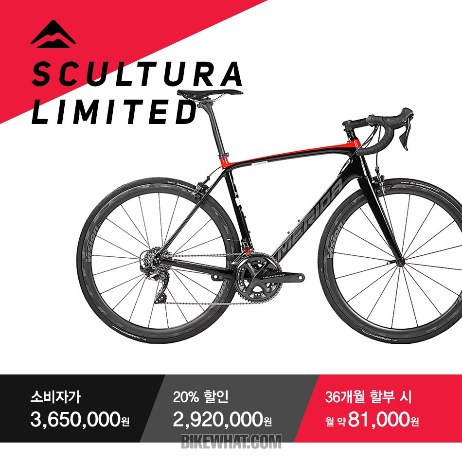 News_ODbike_Merida_summer_sale_1.jpg