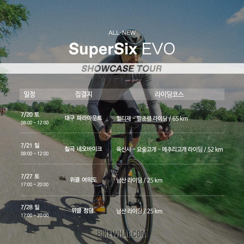 News_Cannondale_SuperSix_Evo_Showcase_2.jpg