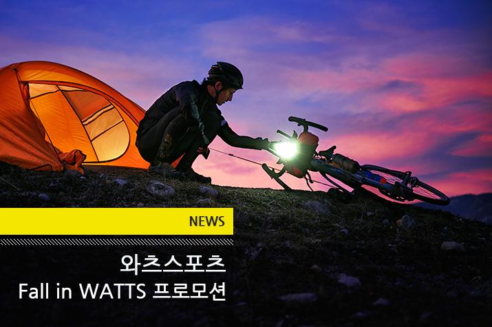 news_Fall in WATTS_tl.jpg