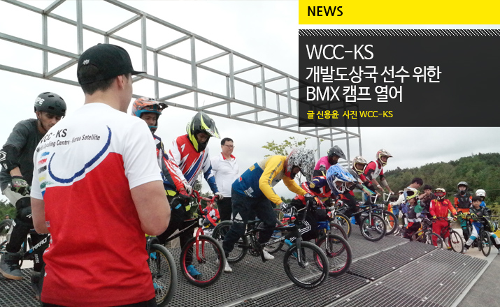 WCC-KS_BMX_tit.jpg
