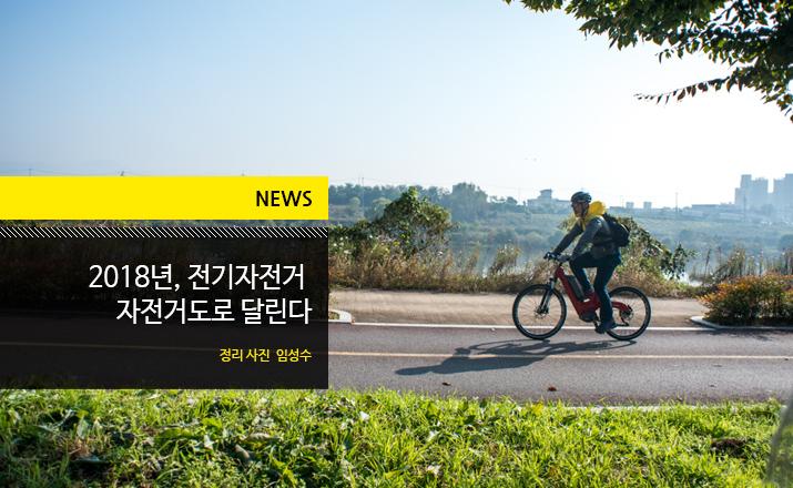 news_e-bike_d.jpg