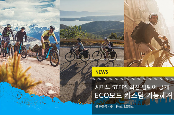 new_shimano_STEPS_ECO_update_tl.jpg