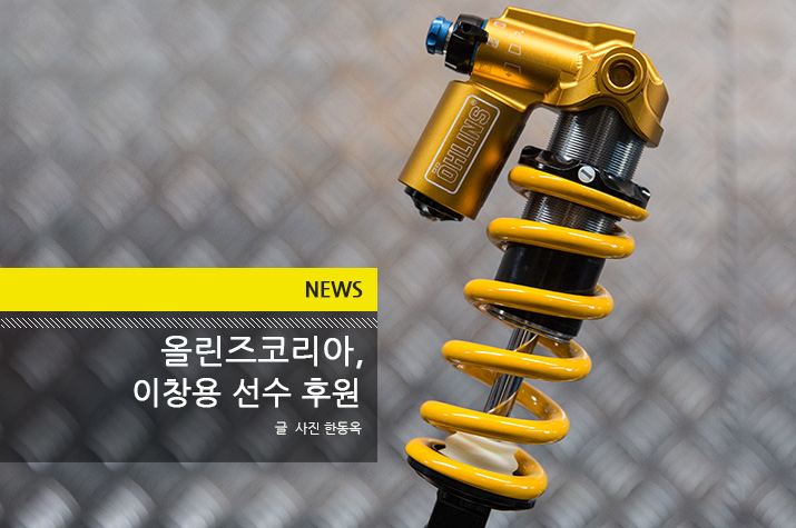 news_ohlins_tl.jpg