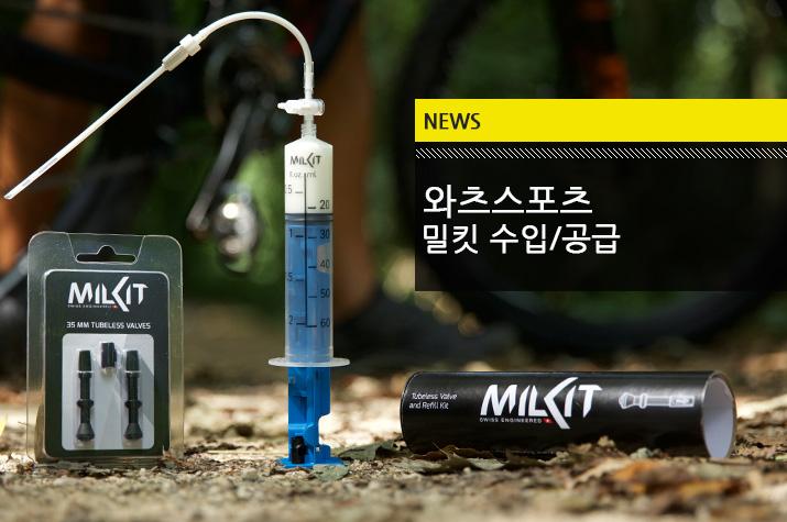 news_WATTS_milKit_tl.jpg